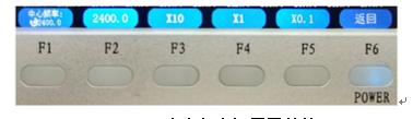 2.3 中心频率设置子菜单