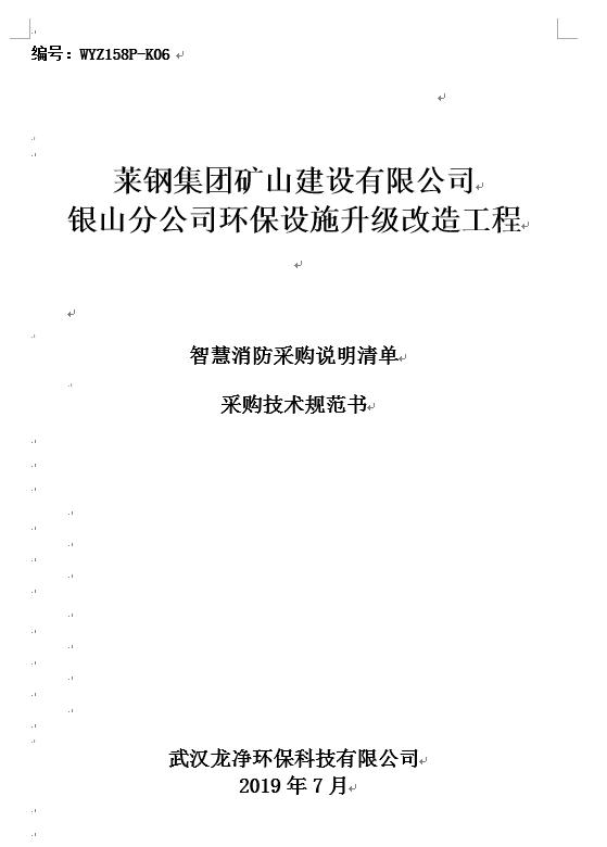 智慧消防采购系统技术规范书封面