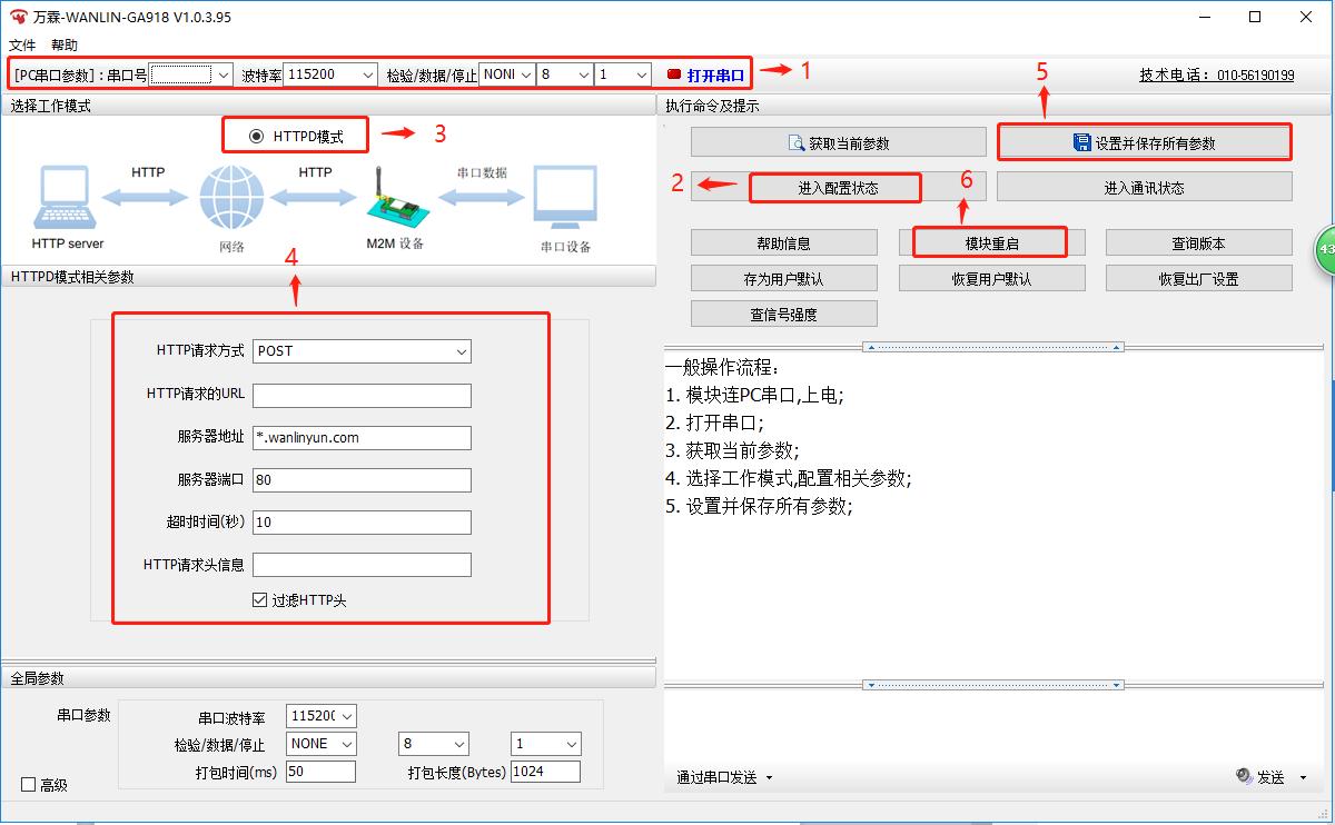 图3.1-2 设置软件示意图