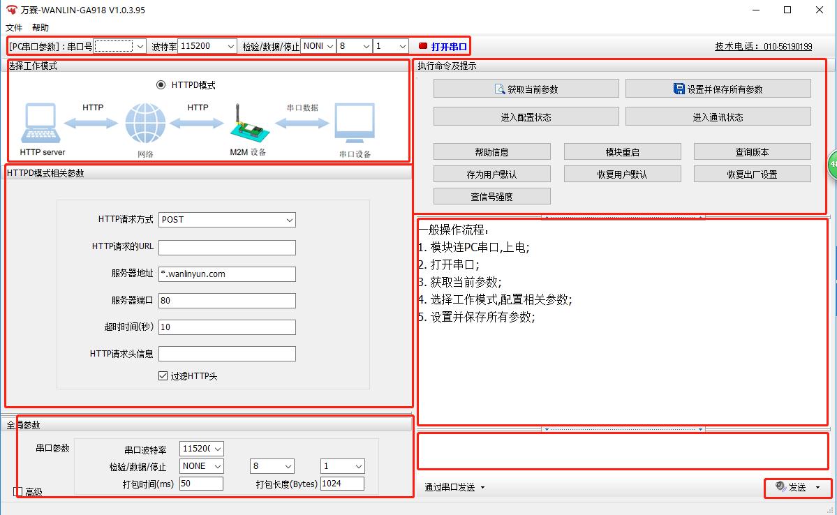 图4.1-1 设置软件示意图