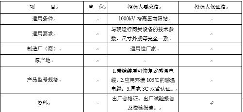 表1技术参数响应表