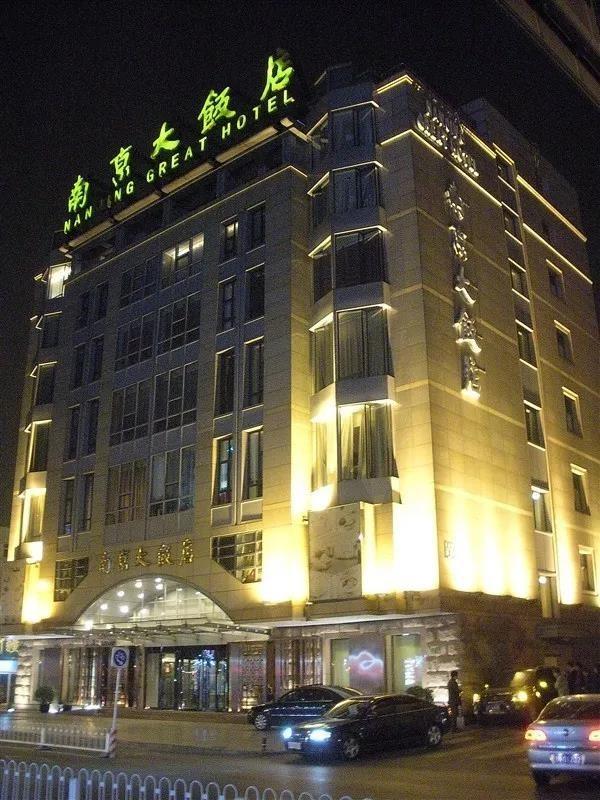 南京大饭店案例