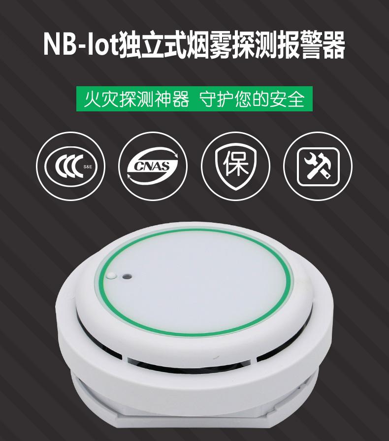 NB-LOT独立式烟雾探测报警器