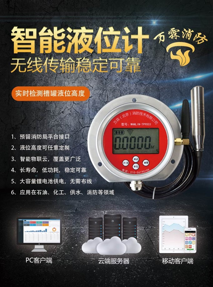 WANLIN-TP9003系列智能消防远传液位计
