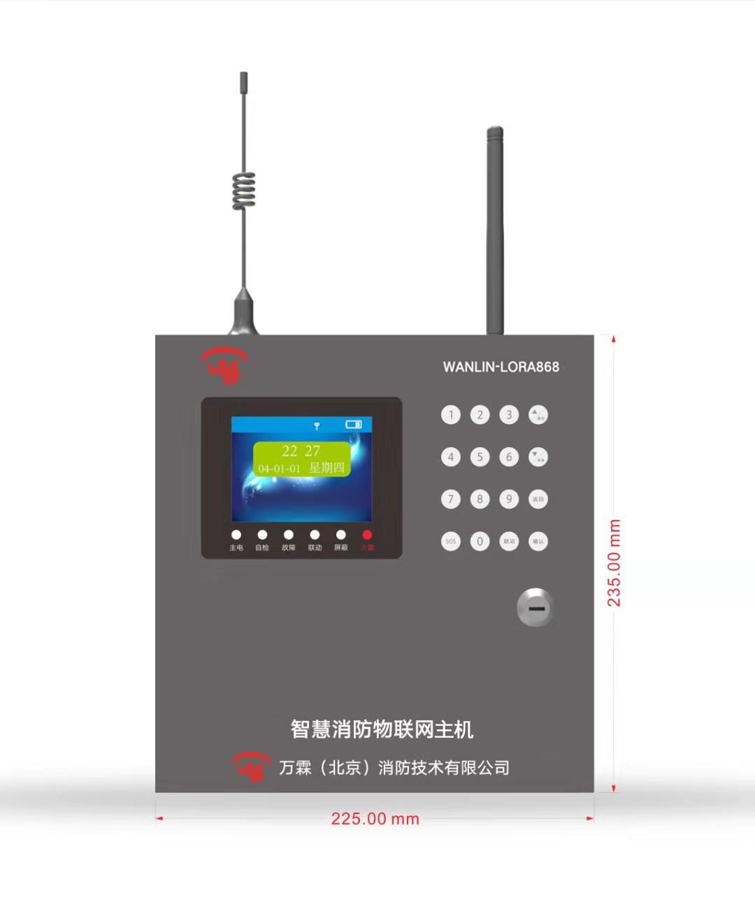 Lora868智慧无线消防报警系统主机