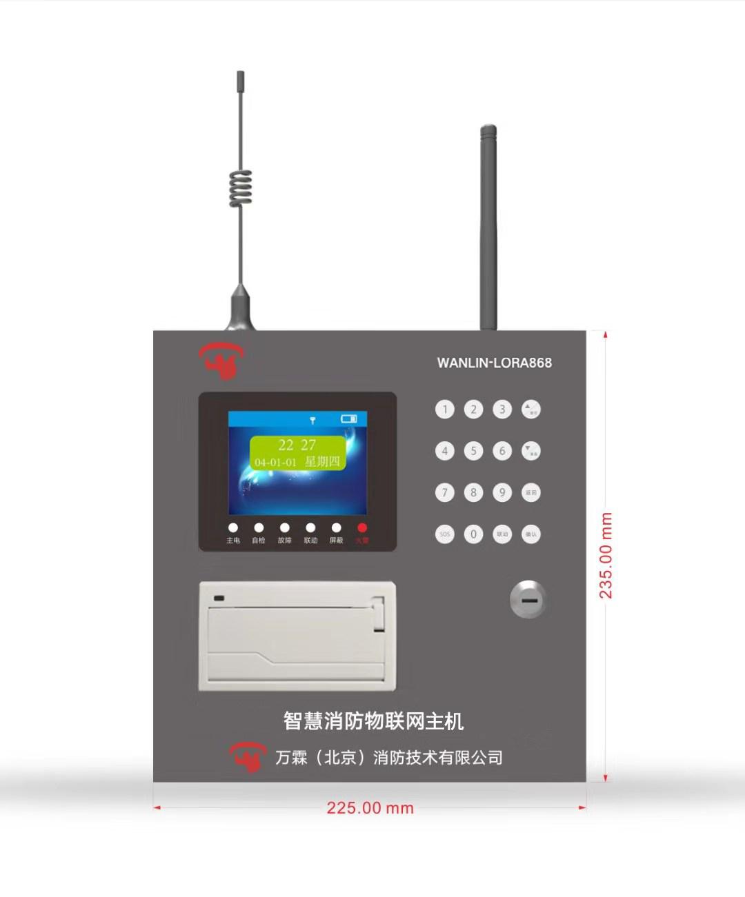 学校消防报警系统 联网免费版主机