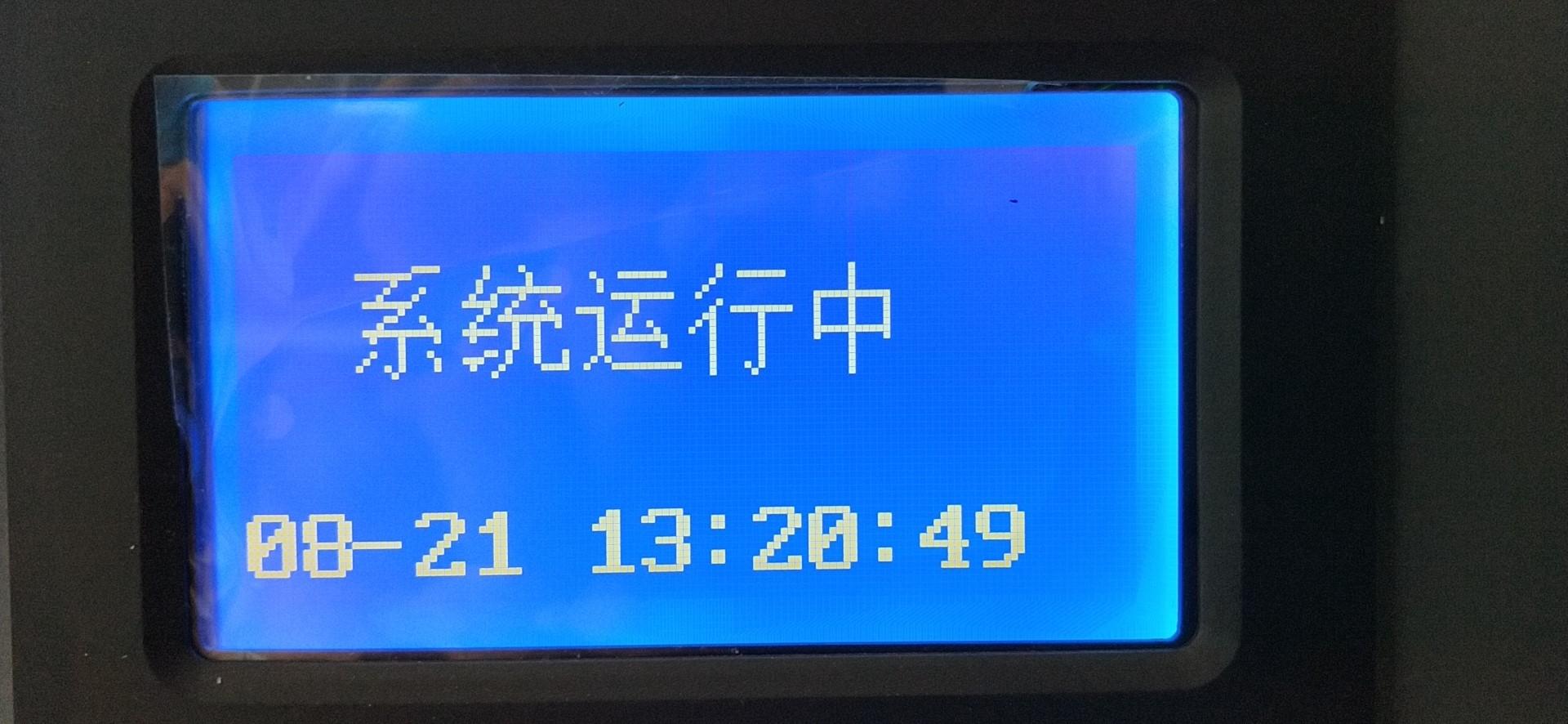 LCD显示