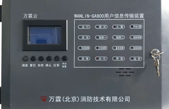 WANLIN-GA900用户信息传输装置