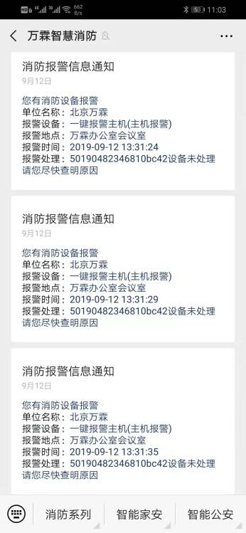 微信报警信息推送功能