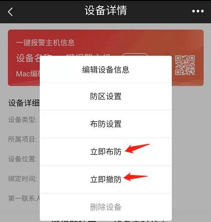 图2.4.10.2 手机APP布防撤防
