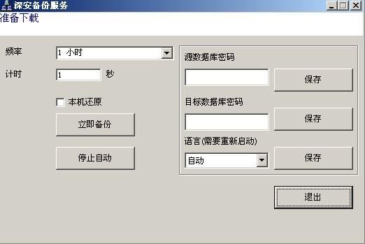 数据自动同步备份模块
